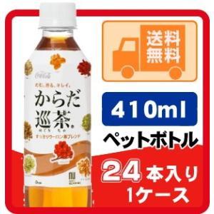 送料無料 からだ巡茶 410ml ペットボトル ...の商品画像