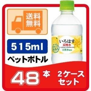 い・ろ・は・す スパークリングれもん 515ml ペットボトル 24本入り/2ケース 計48本 炭酸飲料 いろはす 注文数量は48を入力してご注文下さい!