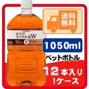 送料無料 からだすこやか茶W 1050ml(1.05L) ペットボトル 12本入り/1ケース からだ...