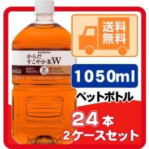 送料無料 からだすこやか茶W 1050ml(1.05L) ペットボトル 12本入り/2ケース 計24本 からだすこやか茶 |aing