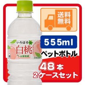 い・ろ・は・す 白桃 555ml ペットボトル...の関連商品3