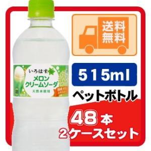 い・ろ・は・す メロンクリームソーダ 515ml ペットボト...