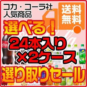 コカ・コーラ社製品 500mlペットボトル 24本入り よりどり2ケース 48本セット コカコーラ ...