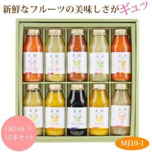 お盆 フルーツ くだもの 果物 子供の日 端午の節句 母の日 父の日【ジュースドリンク10本セット】|aino-kajitu