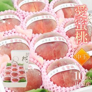 もも フルーツ 果物 くだもの 暑中見舞い お中元【愛蜜桃(中玉 10個入)】|aino-kajitu