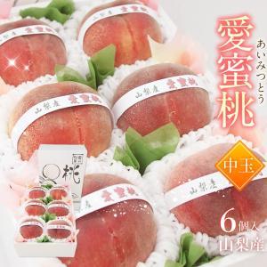 もも フルーツ 果物 くだもの 暑中見舞い お中元【愛蜜桃(中玉 6個入)】|aino-kajitu