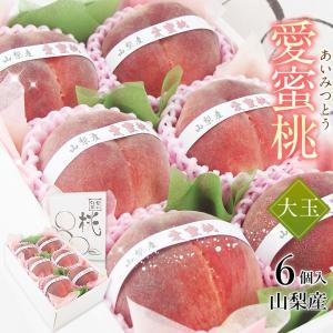 もも フルーツ 果物 くだもの 暑中見舞い お中元【愛蜜桃(大玉 6個入)】|aino-kajitu