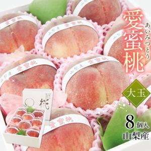 もも フルーツ 果物 くだもの 暑中見舞い お中元【愛蜜桃(大玉 8個入)】|aino-kajitu