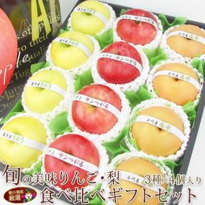 【旬の美味 りんご 梨 3種 食べ比べ ギフト セット】リンゴ 林檎 梨 フルーツ くだもの 果物 敬老の日 お彼岸 残暑見舞い|aino-kajitu