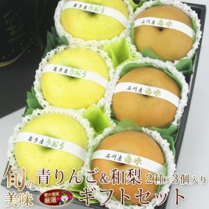 【旬の美味 青りんご&和梨 2種 ギフト セット】リンゴ 林檎 梨 フルーツ くだもの 果物 敬老の日 お彼岸 残暑見舞い|aino-kajitu