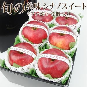 リンゴ 林檎 フルーツ くだもの 果物 子供の日 端午の節句 母の日 父の日【厳選 美味 赤 りんご ギフト (大玉 6個入) シナノスイート】|aino-kajitu