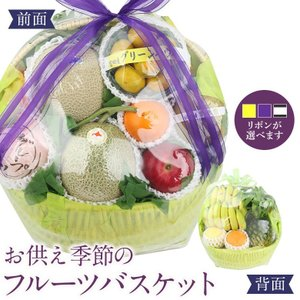 お彼岸 メロン フルーツ くだもの 果物【送料無料】【御供 季節の フルーツ バスケット(メロン入り)】|aino-kajitu