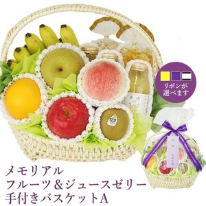 お盆 フルーツ くだもの 果物 子供の日 端午の節句 母の日 父の日【メモリアル フルーツ&ジュース ゼリー 手つき バスケット A】 aino-kajitu