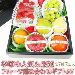 ぶどう いちご イチゴ 苺 果物 くだもの お中元 お盆 暑中見舞い【送料無料】【季節の フルーツ ボックス(あまおう シャインマスカット入) 】|aino-kajitu