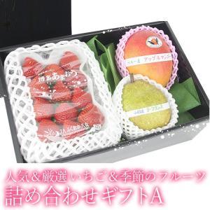 イチゴ 梨 くだもの 果物【人気&厳選いちご&季節のフルーツ詰め合わせギフトAあまおう ラ・フランス(などの洋梨) アップルマンゴー】|aino-kajitu
