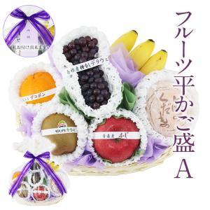 お彼岸 フルーツ 果物 くだもの【御供 季節のフルーツ平かご盛 A】 aino-kajitu