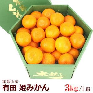 【有田 姫みかん(和歌山産)3kg】柑橘 蜜柑 フルーツ 果物 くだもの ハロウィン お歳暮 お年賀 七五三 aino-kajitu
