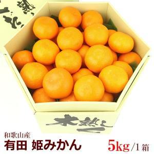 【有田 姫みかん(和歌山産)5kg】柑橘 蜜柑 フルーツ 果物 くだもの ハロウィン お歳暮 お年賀 七五三 aino-kajitu