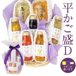 お彼岸 フルーツ くだもの 果物【御供 平かご盛D ジュース ゼリー 盛り合わせ】|aino-kajitu