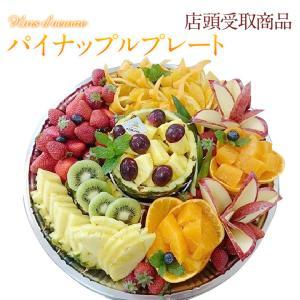 フルーツ くだもの 果物 子供の日 端午の節句 母の日 父の日【配送不可|店頭受取限定|カード決済のみ】【パイナップルプレート(5〜10人分) 】|aino-kajitu