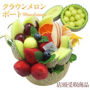 フルーツ くだもの 果物 子供の日 端午の節句 母の日 父の日【配送不可|店頭受取限定|カード決済のみ】【クラウンメロンボート(2〜4人分) 】|aino-kajitu