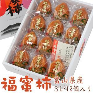 【高級 干し柿 (福蜜柿)(個包装 12個入)(富山産)】かき フルーツ くだもの 果物 敬老の日 お彼岸 残暑見舞い|aino-kajitu