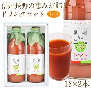 野菜 トマト 子供の日 端午の節句 母の日 父の日【果汁100% トマトジュース2本セット(J2-3)1L×2本】|aino-kajitu
