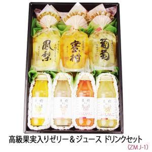 フルーツ くだもの 果物 子供の日 端午の節句 母の日 父の日【果実ごろっと 高級果実入りゼリー(3個)&ジュースドリンク(4本)セット(ZMJ-1)】|aino-kajitu