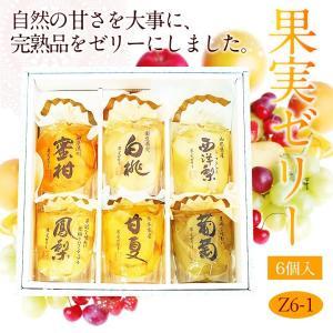 フルーツ くだもの 果物 子供の日 端午の節句 母の日 父の日【果実ごろっと 高級ゼリーセットZ6-1(6個)】|aino-kajitu