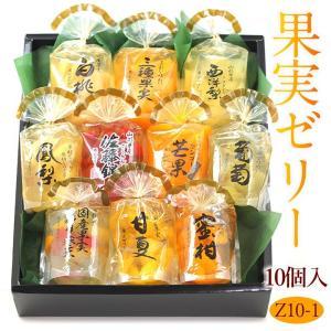 お盆 フルーツ くだもの 果物 子供の日 端午の節句 母の日 父の日【果実ごろっと 高級 ゼリー セットZ10-1 (10個)】|aino-kajitu