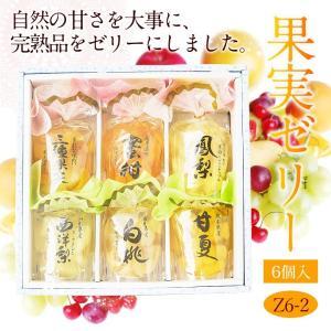 フルーツ くだもの 果物 子供の日 端午の節句 母の日 父の日【果実ごろっと 高級 ゼリー セットZ6-2 (6個)】|aino-kajitu