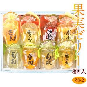 フルーツ くだもの 果物 子供の日 端午の節句 母の日 父の日【果実ごろっと 高級 ゼリー セットZ8-2 (8個)】|aino-kajitu