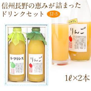 【果汁100% ジュース ドリンク 2本セット(J2-5)(ラ・フランス・りんご)1L×2本】フルーツ くだもの 果物 敬老の日 お彼岸 残暑見舞い|aino-kajitu