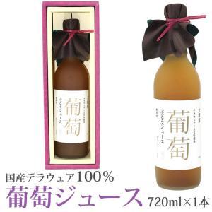 【果汁100% デラウェア 葡萄ジュース1本 720ml×1本】ぶどう 葡萄 国産 デラウェア フルーツ くだもの 果物 敬老の日 お彼岸 残暑見舞い|aino-kajitu