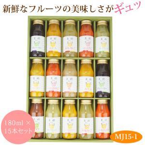 フルーツ くだもの 果物 野菜 子供の日 端午の節句 母の日 父の日【ジュース ドリンク 15本セット(MJ15-1)】|aino-kajitu