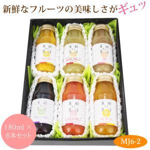 フルーツ くだもの 果物 子供の日 端午の節句 母の日 父の日【厳選 ジュース ドリンク 6本セット(MJ6-2)】|aino-kajitu