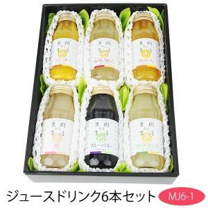 フルーツ くだもの 果物 子供の日 端午の節句 母の日 父の日【厳選 ジュース ドリンク 6本セット(MJ6-1)】|aino-kajitu