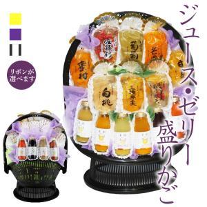 御供 お彼岸 【送料無料】ジュースゼリー 盛りカゴ|aino-kajitu