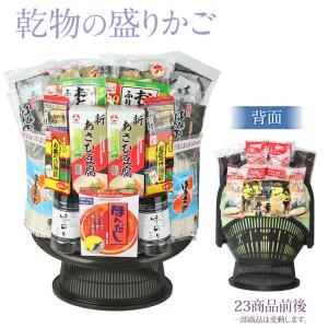 御供 お彼岸 【送料無料】乾物 盛りカゴ(23商品前後)|aino-kajitu