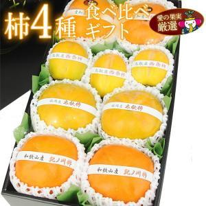 【国産 美味 柿 4種 食べ比べ ギフトセット(4種類セット)(和歌山産・鳥取産など)】柿 かき フルーツ くだもの 果物 ハロウィン お歳暮 お年賀 七五三|aino-kajitu