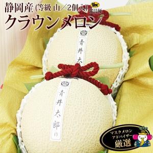 【送料無料】【高級静岡クラウンメロン(2個入)等級(山)】メロン フルーツ くだもの 果物 敬老の日 お彼岸 残暑見舞い|aino-kajitu