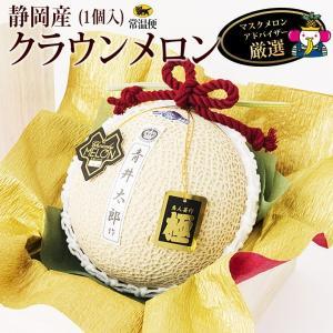 【送料無料】【静岡県産 クラウンメロン(作家名入り)マスクメロン】メロン フルーツ くだもの 果物 敬老の日 お彼岸 残暑見舞い|aino-kajitu