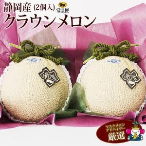 【送料無料】【静岡県産 クラウン マスク メロン(2個入・1個の重さ1.5kg以上) 】メロン フルーツ くだもの 果物 敬老の日 お彼岸 残暑見舞い|aino-kajitu
