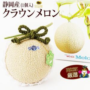 【静岡県産 クラウン マスク メロン(1.3kg前後・1個入)】メロン フルーツ くだもの 果物 敬老の日 お彼岸 残暑見舞い|aino-kajitu