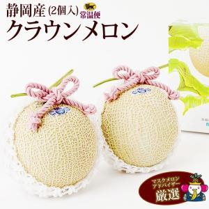 【静岡県産 クラウン マスク メロン(2個入) 肉厚で香りと味が最高!!】メロン フルーツ くだもの 果物 敬老の日 お彼岸 残暑見舞い|aino-kajitu