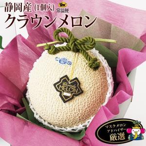 【静岡県産 クラウンメロン(山クラス・1.5kg以上)肉厚で香りと味が最高!!】メロン フルーツ くだもの 果物 敬老の日 お彼岸 残暑見舞い|aino-kajitu