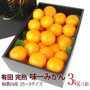 【有田 完熟「味一 みかん」(和歌山産)2S〜Sサイズ 3kg】ミカン 蜜柑 柑橘 フルーツ 果物 くだもの ハロウィン お歳暮 お年賀 七五三 aino-kajitu