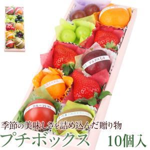 フルーツ くだもの 果物 子供の日 端午の節句 母の日 父の日【5月16日〜31日到着】プチボックス【10個入り】 aino-kajitu