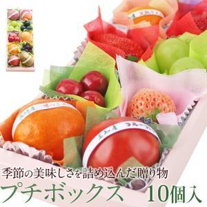 【10月1日〜15日到着】プチボックス【10個入り】フルーツ くだもの 果物 敬老の日 お彼岸 残暑見舞い|aino-kajitu