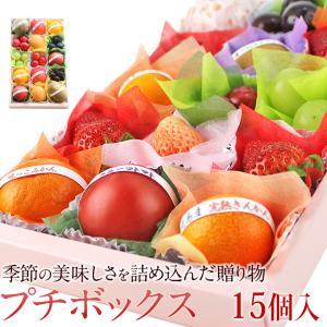 フルーツ くだもの 果物 暑中見舞い お中元 お盆 父の日【6月16日〜30日到着】プチボックス【15個入り】|aino-kajitu